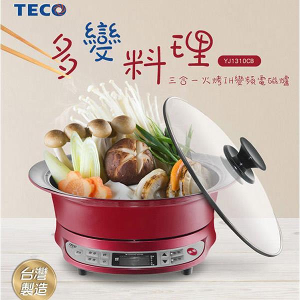 (福利品)TECO東元 YJ1310CB 三合一IH變頻電磁爐