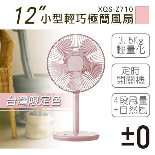 【日本正負零±0】12吋小型輕巧極簡風扇 XQS-Z710 限定粉