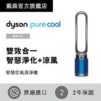 【dyson 戴森】Pure Cool TP04 智慧空氣清淨機/風扇(科技藍)加贈雙濾網