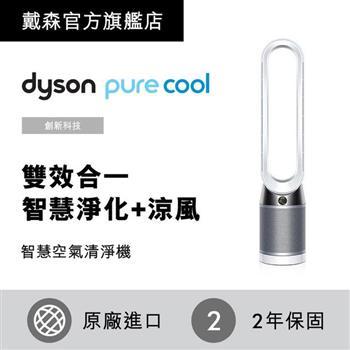 dyson Pure Cool TP04 智慧空氣清淨機/風扇(時尚白)加贈雙濾網