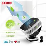 SAMPO聲寶 12吋DC循環扇SK-HA12S