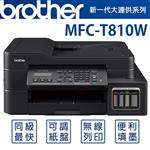 Brother MFC-T810W 原廠大連供印表機