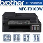 Brother MFC-T910DW 原廠大連供無線傳真複合機
