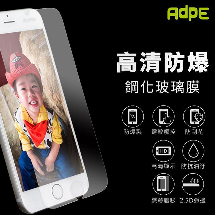 Adpe iPhone專用 2.5D 9H 高清防爆鋼化玻璃膜 (i7/8)