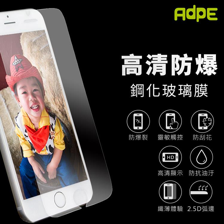 Adpe 小米 紅米5 Plus 2.5D 9H高清鋼化玻璃貼