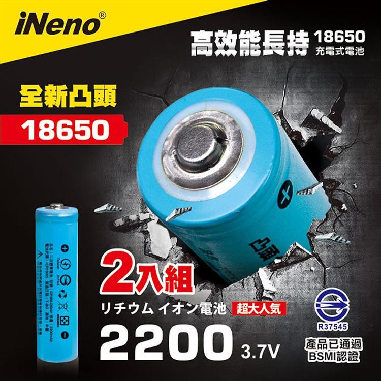 【iNeno】18650高強度鋰電池 2200mAh(凸頭)2入