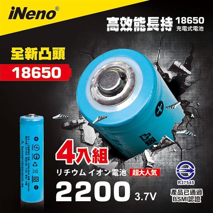 【iNeno】18650高強度鋰電池 2200mAh(凸頭)4入