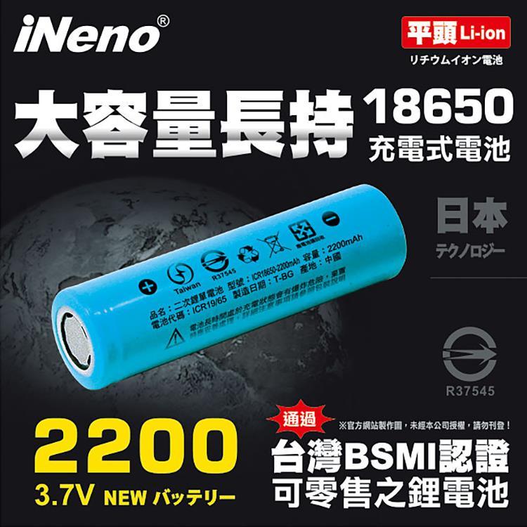 【iNeno】18650高強度鋰電池2200mAh(平頭) 1入