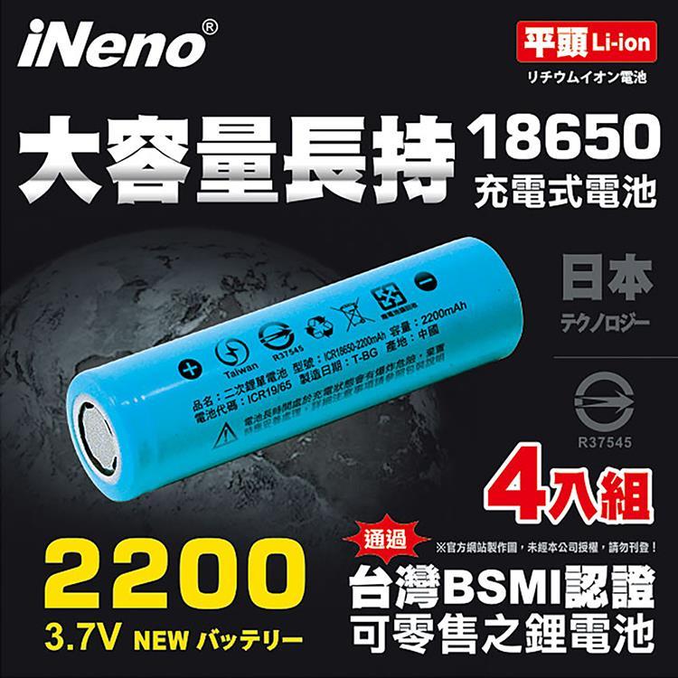 【iNeno】18650高強度鋰電池2200mAh(平頭) 4入