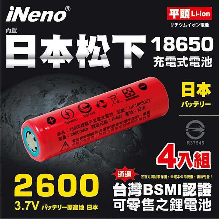 【iNeno】18650鋰電池 2600mAh內置日本松下(平頭)4入