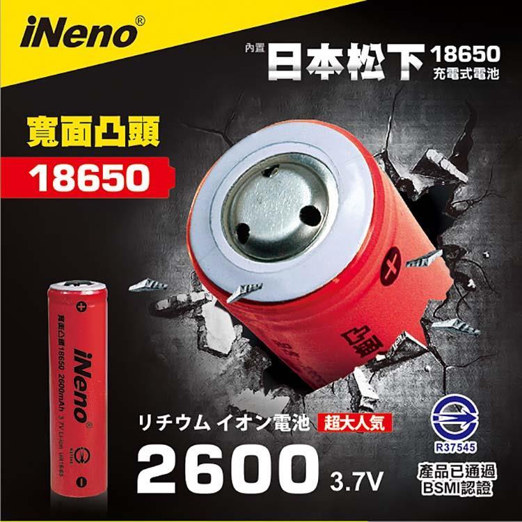 【iNeno】18650鋰電池2600mAh內置日本松下(凸頭)1入
