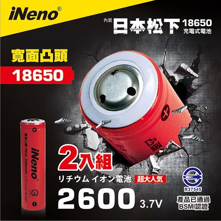 【iNeno】18650鋰電池2600mAh內置日本松下(凸頭)2入