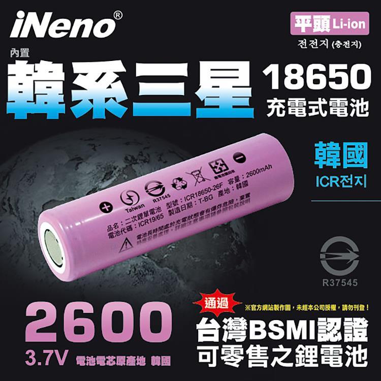 【iNeno】18650鋰電池 2600mAh內置韓系三星(平頭)1入