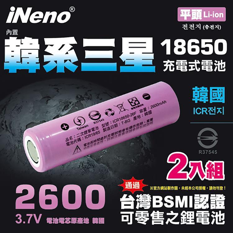 【iNeno】18650鋰電池 2600mAh內置韓系三星(平頭)2入