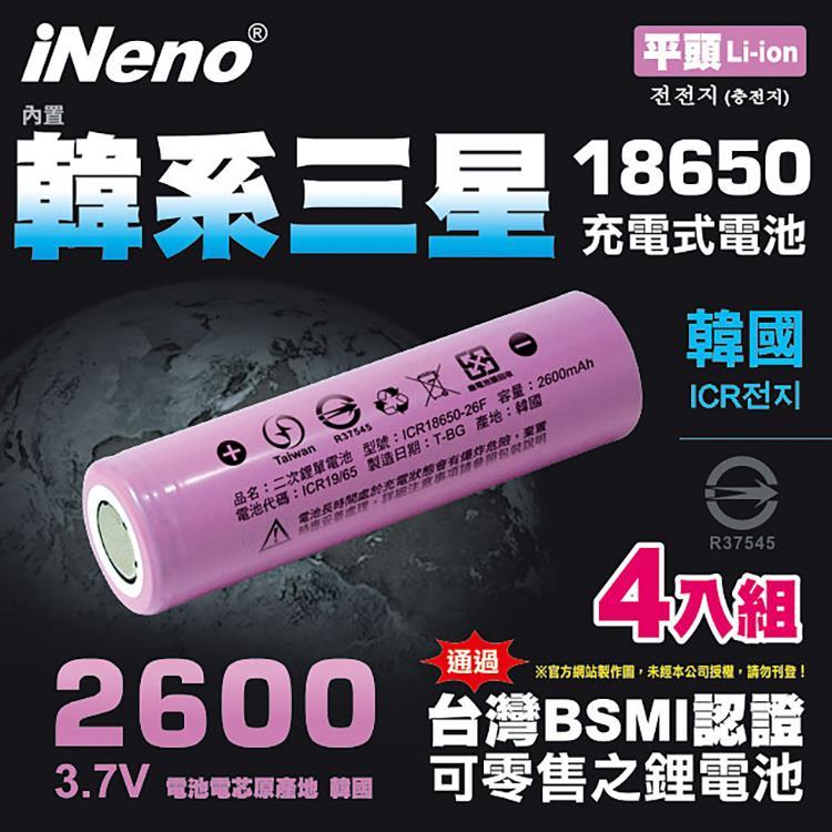 【iNeno】18650鋰電池 2600mAh內置韓系三星(平頭)4入