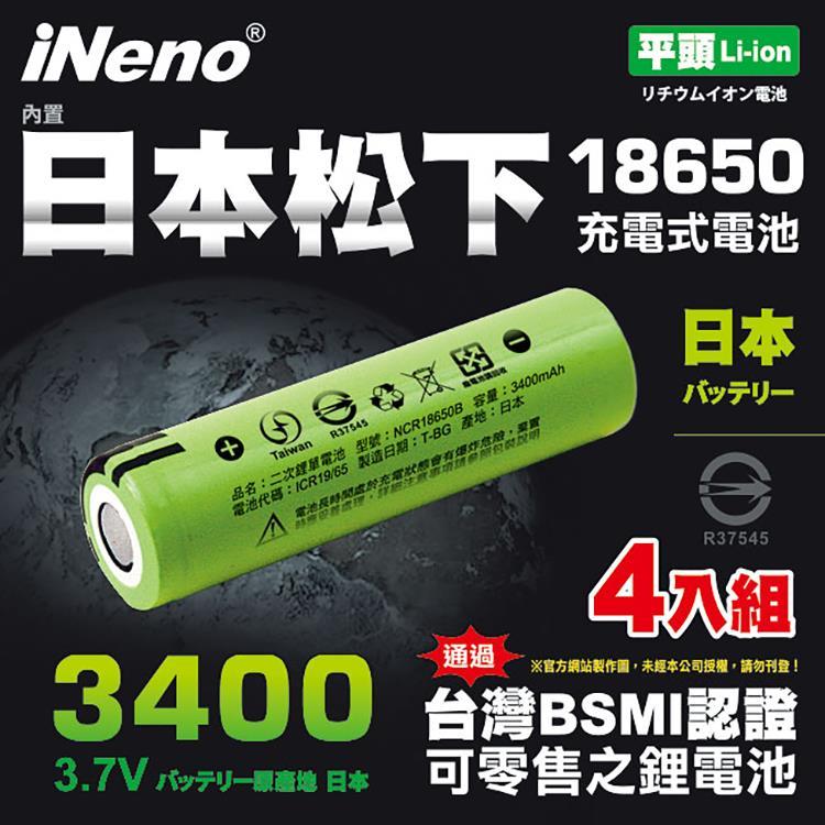 【iNeno】18650鋰電池3400mAh內置日本松下(平頭)4入