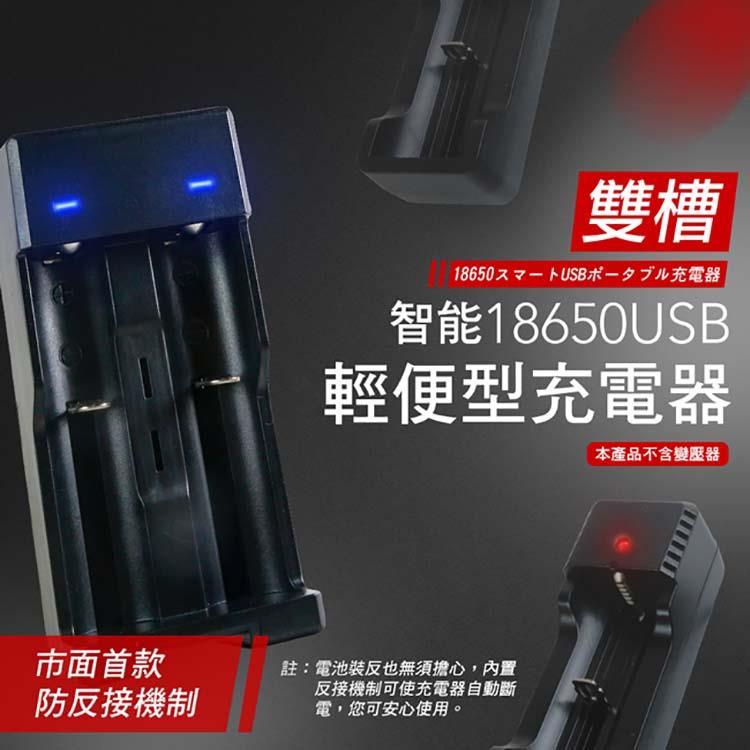 18650 USB智能輕便型充電器 / 雙槽