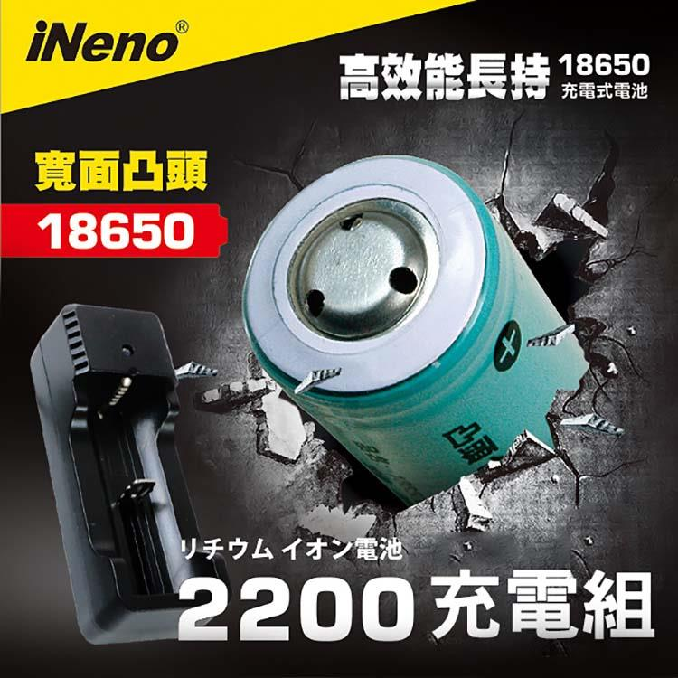【iNeno】18650高強度鋰電池2200mAh(凸頭) 1入+VIP X1充電組