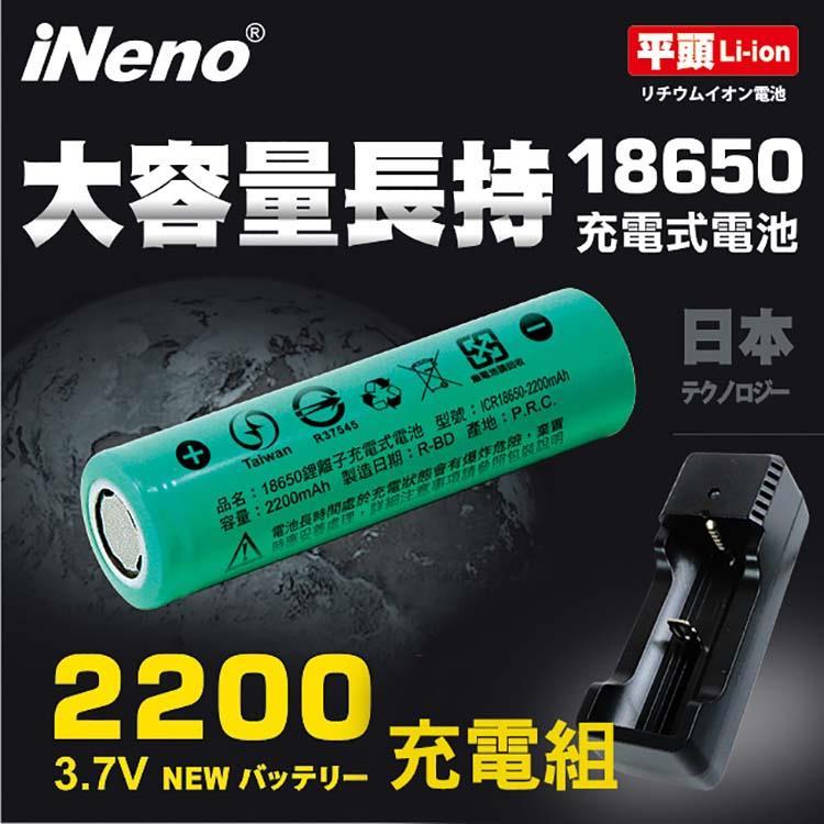 【iNeno】18650高強度鋰電池2200mAh(平頭) 1入充電組