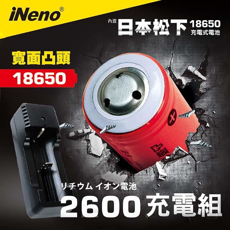 【iNeno】18650鋰電池2600mAh內置日本松下(凸頭)1入充電組