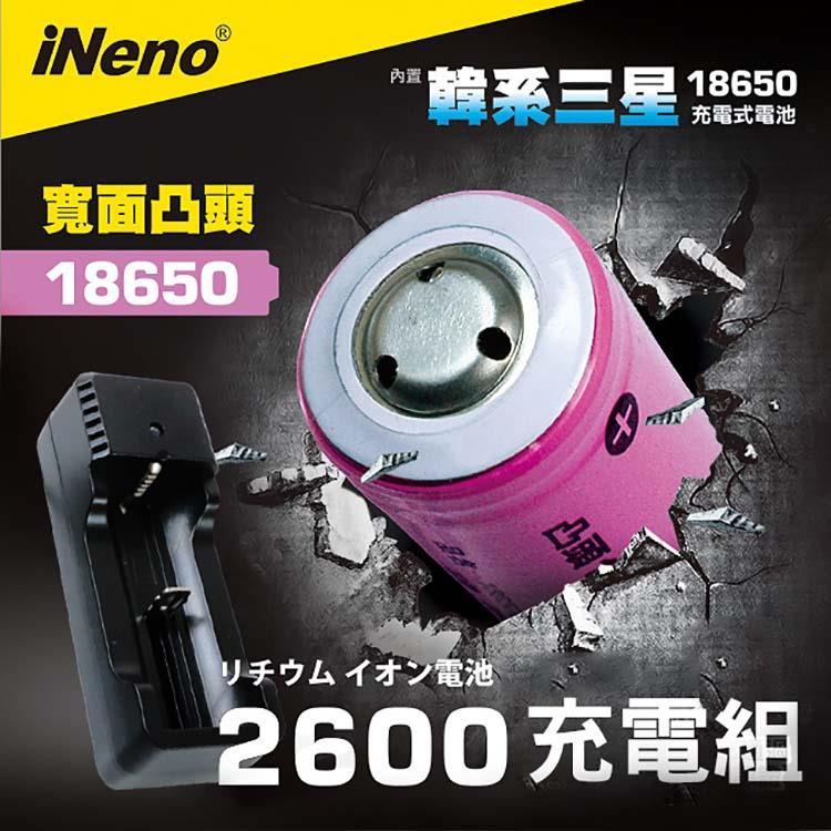 【iNeno】18650鋰電池 2600mAh內置韓系三星(凸頭)1入充電組
