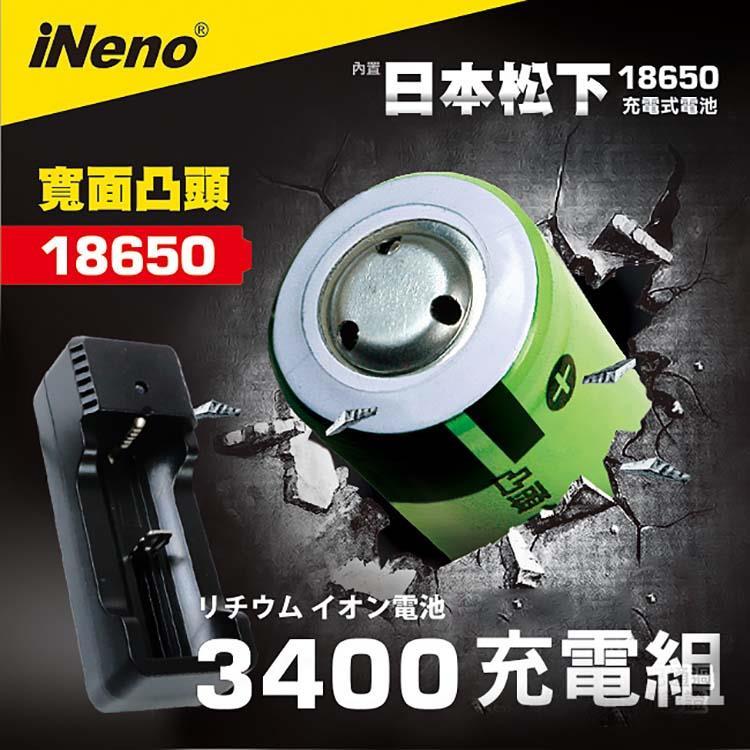 【iNeno】18650鋰電池3400mAh內置日本松下(凸頭)1入充電組