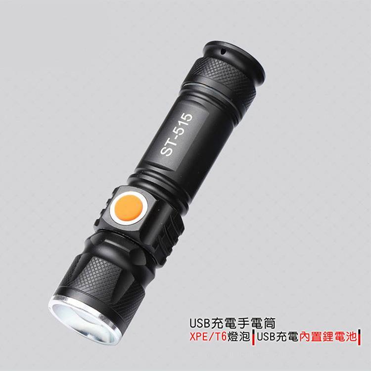 MasterLuz G17 USB充電型生活防水迷你手電筒