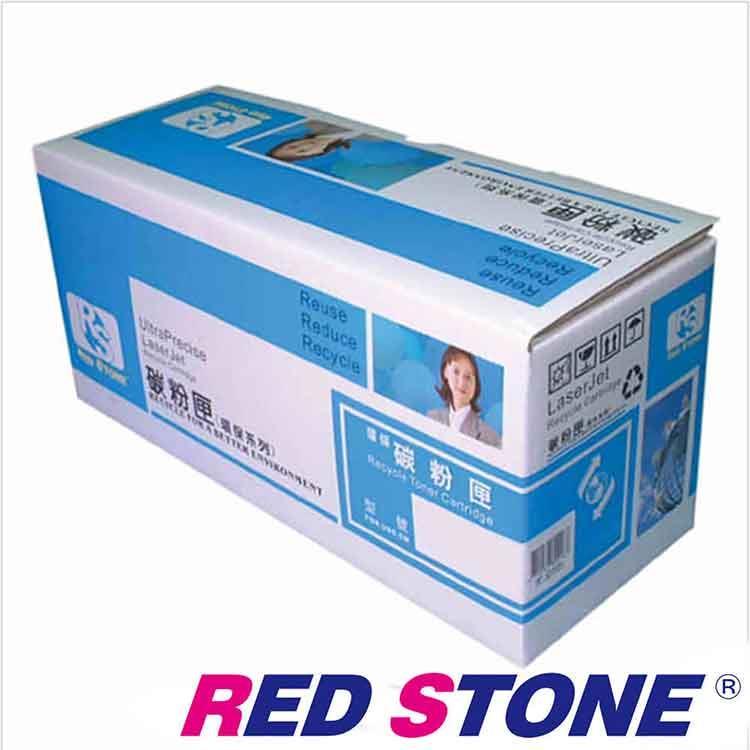 RED STONE for FUJIXEROX CT202034環保碳粉匣(藍色)