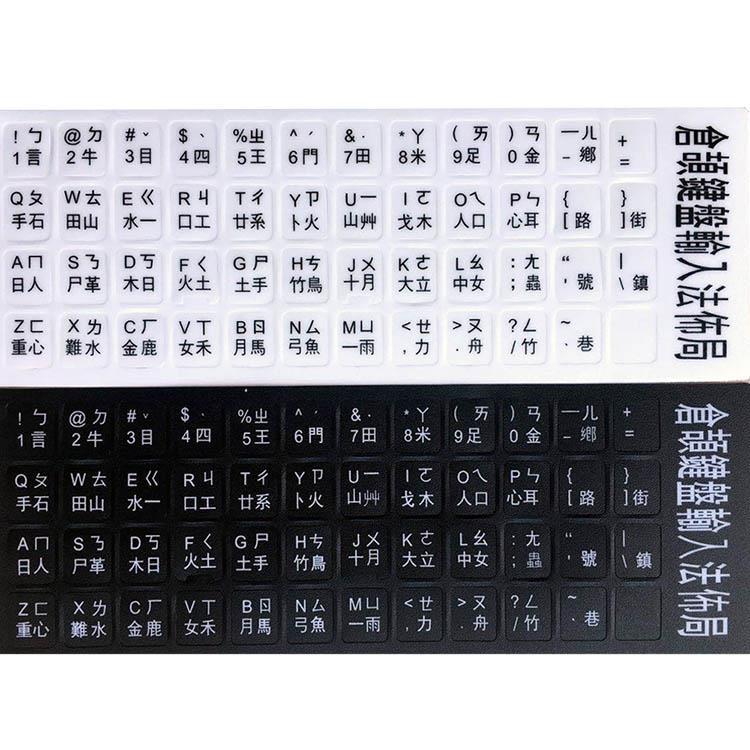 標準倉頡注音鍵盤磨砂貼紙(英文/注音/倉頡)