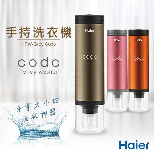 【海爾Haier】手持洗衣機(鈦金灰) HPW-Grey Codo