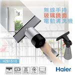 【海爾Haier】無線手持玻璃鏡面電動清洗機 HZB1510