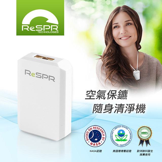 ReSPR瑞斯博 Self Guard 空氣保鑣 個人專用隨身空氣清淨機