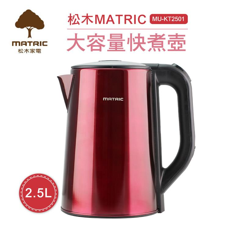 【松木家電MATRIC】-不鏽鋼快煮壺MU-KT2501