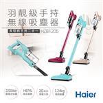 【海爾Haier】羽靚級手持無線吸塵器 HZB1205