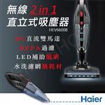 【海爾Haier】黑武士無線2in1直立式吸塵器 HEV6600B