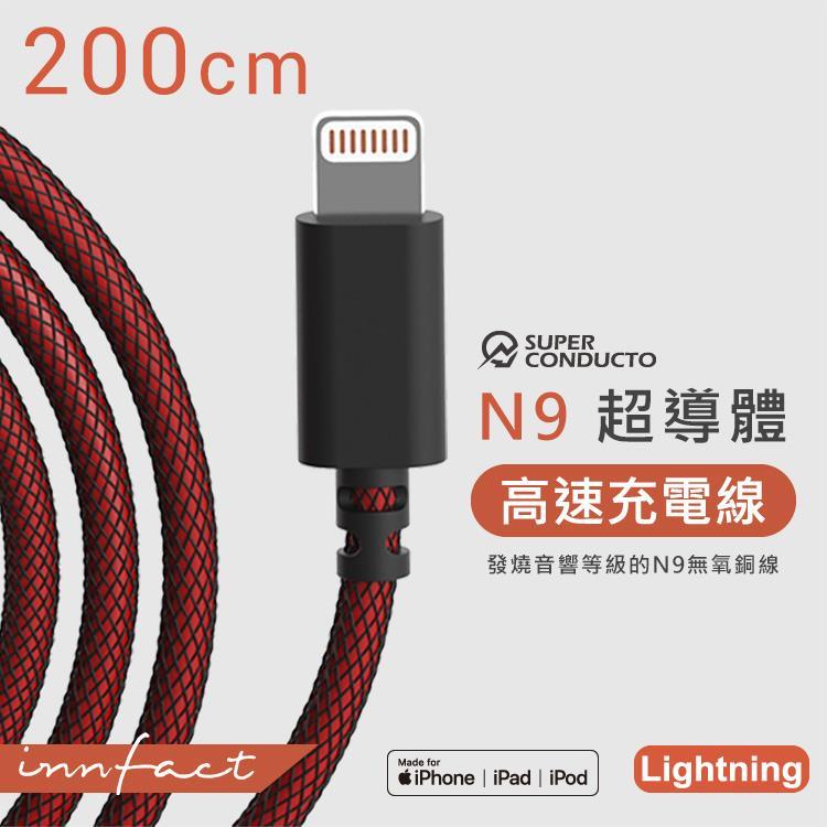 【innfact】Apple Lightning N9極速傳輸充電線 200cm