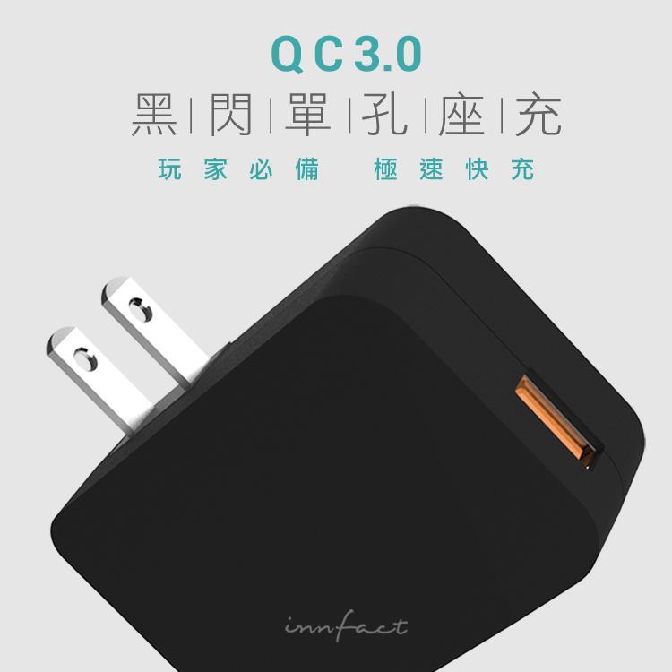 【innfact】QC3.0黑閃單孔座充