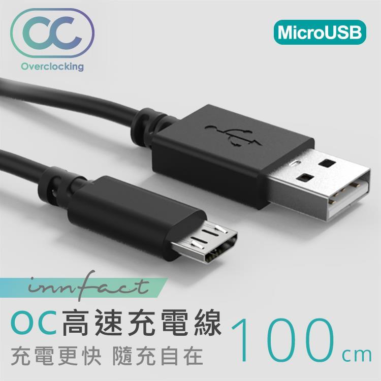 【innfact】MicroUSB OC高速傳輸充電線 100cm
