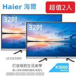 【超值2入組合】Haier海爾 32吋 液晶顯示器含視訊盒LE32K5000