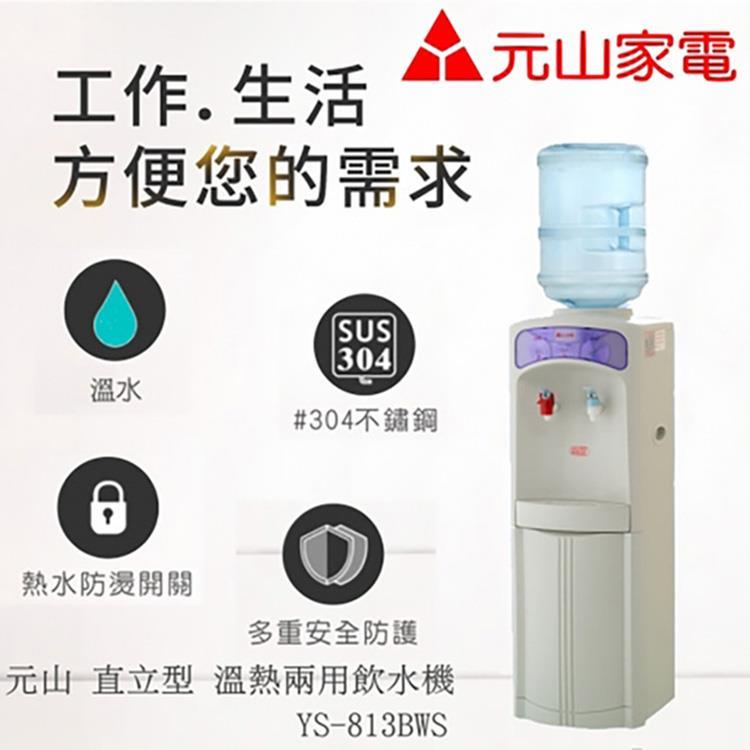 《元山》 直立式溫熱兩用開飲機 (YS-813BWS)