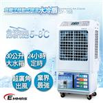 【EMMAS】負離子移動式降溫水冷扇 SY-168福利品