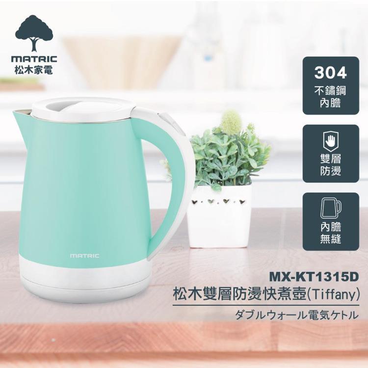 【松木家電MATRIC】-1.2L雙層防燙快煮壺MX-KT1315D