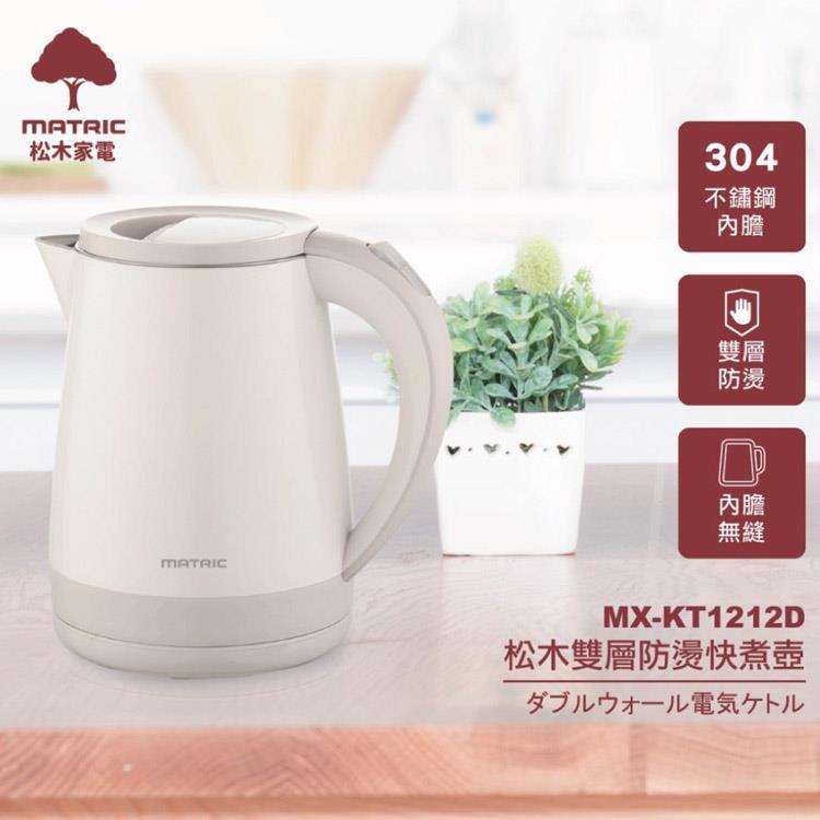 【松木家電MATRIC】-1.2雙層防燙快煮壺MX-KT1212D