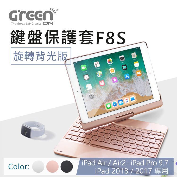 GREENON 注音倉頡鍵盤保護套F8S 旋轉背光版 iPad Air2 / iPad Pro 9.7 專用