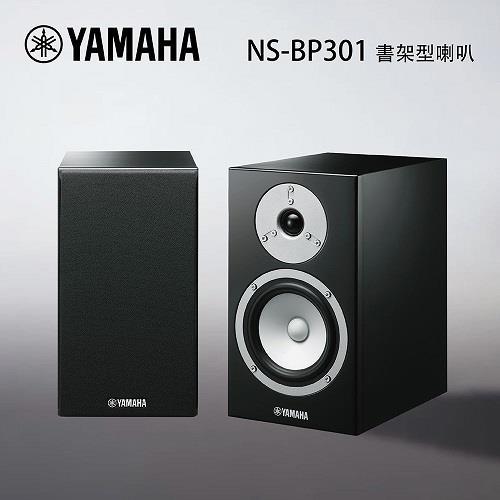 YAMAHA 山葉 NS-BP301 書架型喇叭 黑色鋼烤