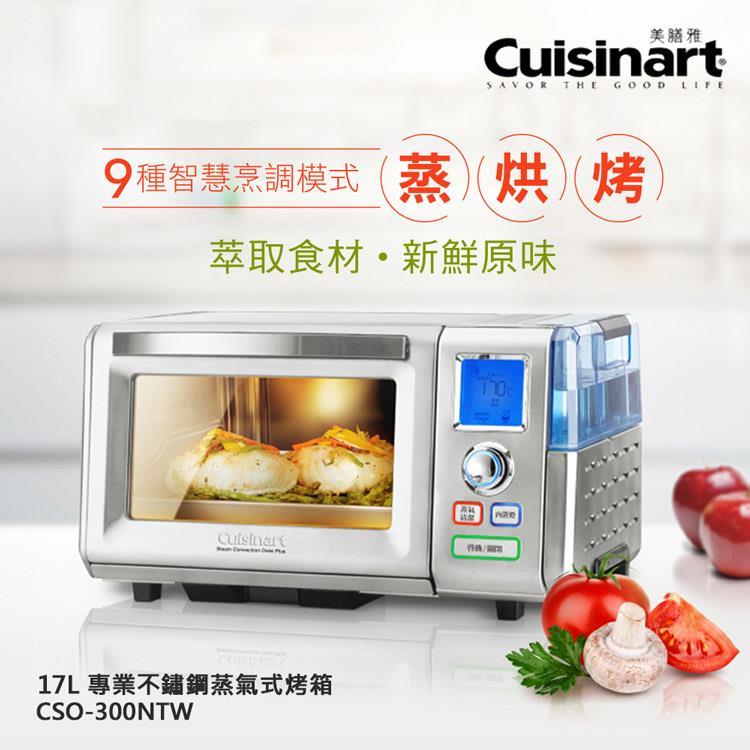 【Cuisinart 美膳雅 】專業不鏽鋼蒸氣式烤箱 CSO-300NTW
