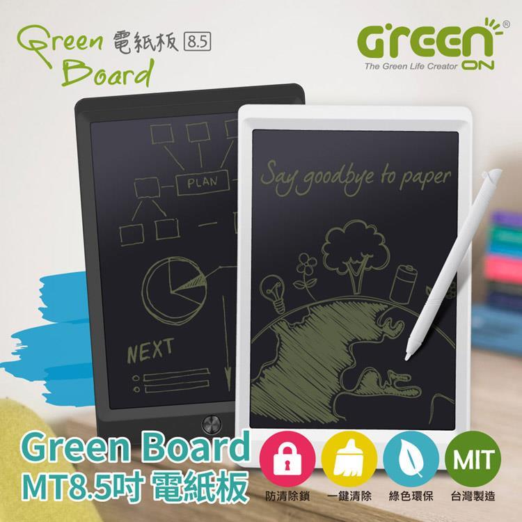 Green Board MT 8.5吋 電紙板 手寫塗鴉板-冰川白