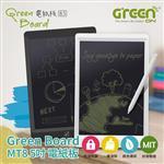 Green Board MT 8.5吋 電紙板 手寫塗鴉板-星鑽黑