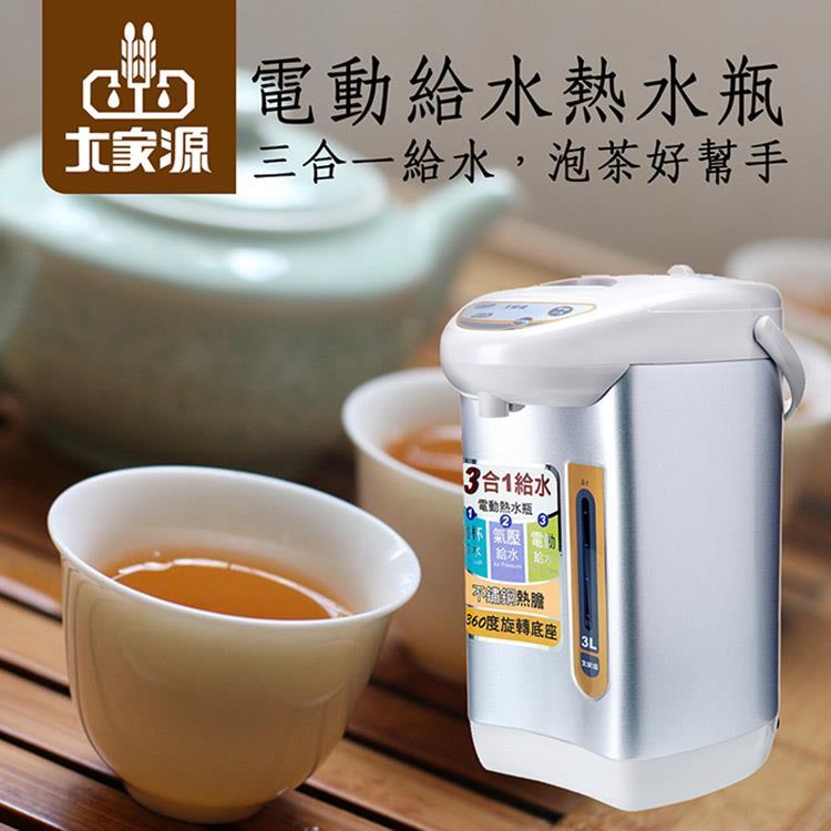 《大家源》 電動給水熱水瓶-3L (TCY-2033)