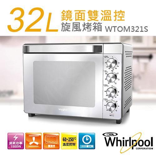 【惠而浦Whirlpool】32L鏡面雙溫控旋風烤箱 WTOM321S